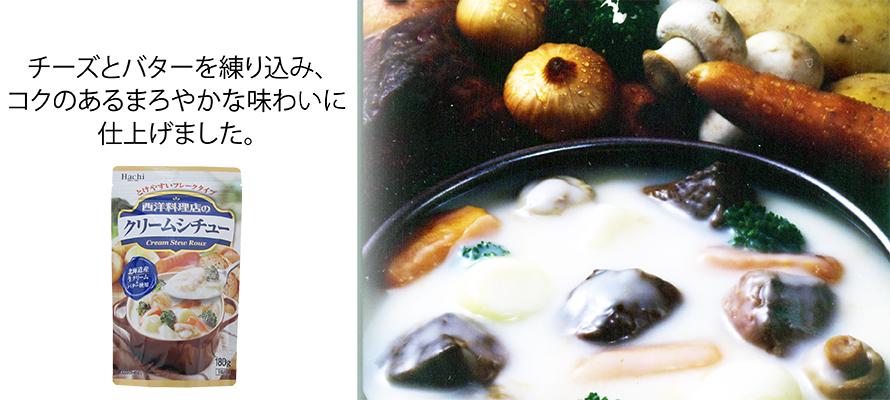 特価 西洋料理店のクリームシチュールー 180g×1袋