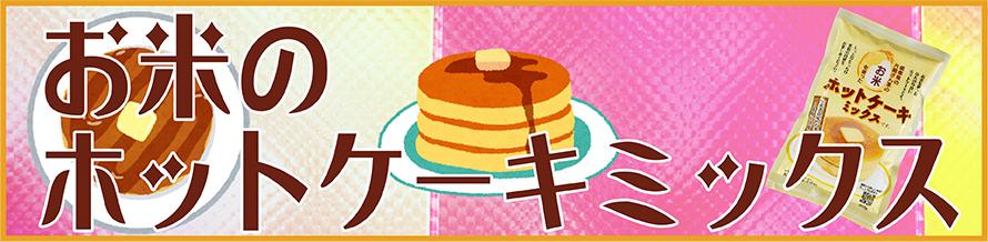お米のホットケーキミックス