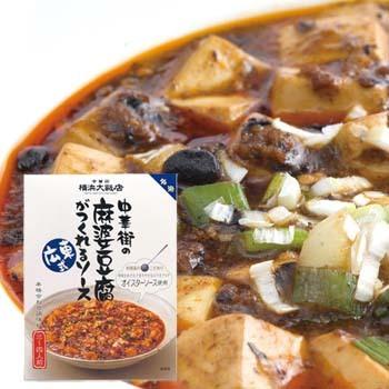 特選 中華街の麻婆豆腐ソース(広東) 120g×1箱