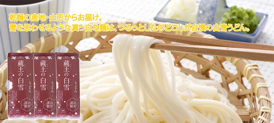白雪うどん(乾麺) 200g×3袋