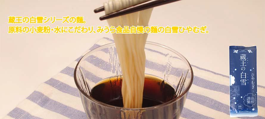 白雪ひやむぎ(乾麺) 200g×1袋