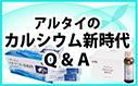 アルタイのカルシウム新時代Q&A