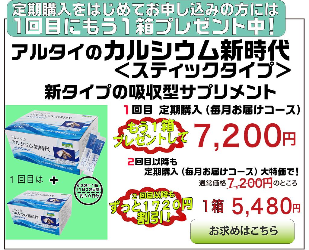 定期特価 1回目プレ付 カルシウム新時代スティックタイプ 60包×1箱