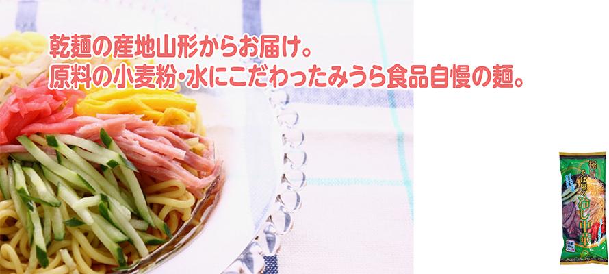 極旨そば屋の冷やし中華(乾麺・スープ付) 2人前×1袋