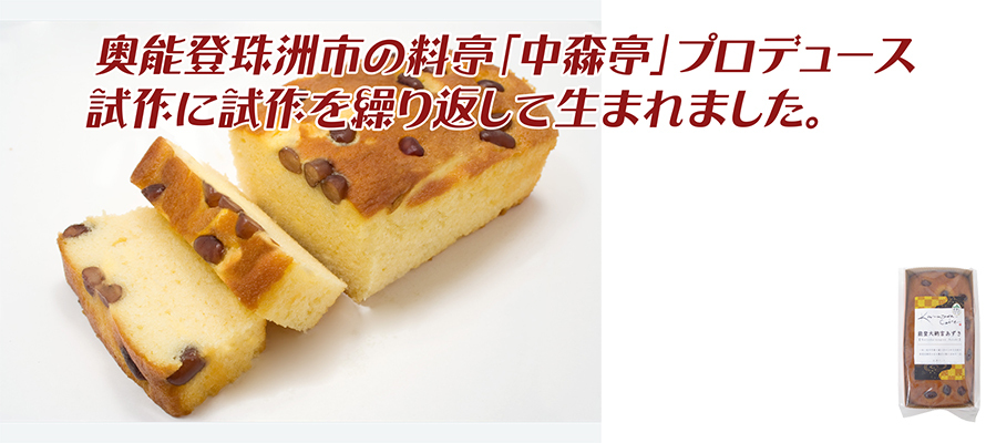 特価 常温 パウンドケーキ 能登大納言小豆 240×1個