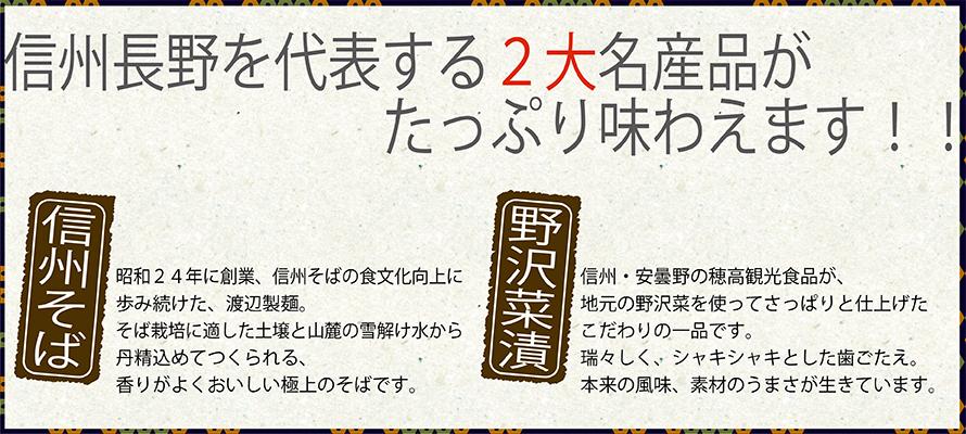 信州長野を代表する2大名産品がたっぷり味わえます!!