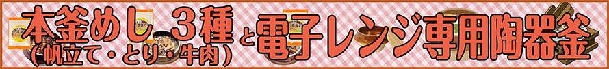 本釜めし3種(帆立て・とり・牛肉)と釜