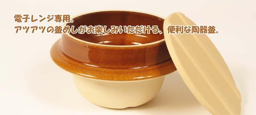 特価 電子レンジ専用 陶器釜 1個