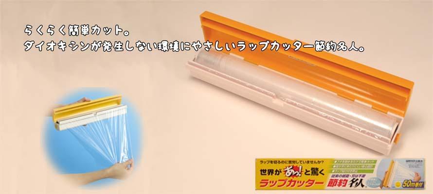 ラップカッター節約名人(替え2本付) 30cm巾×1本