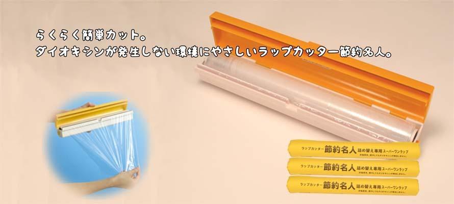 節約名人専用ラップ 30cm巾×50m×3本