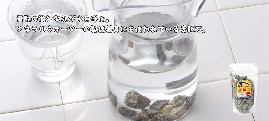 麦飯石(内モンゴル純正品) 500g×1袋