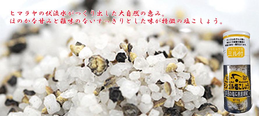 モンゴル塩こしょう(ミル付) 50g×1個