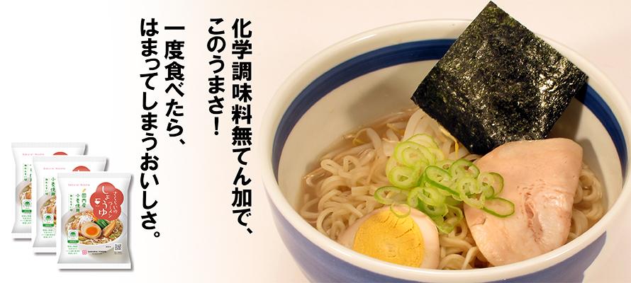 さくらいのらーめん しょうゆ(乾麺・スープ付) 99g×3袋