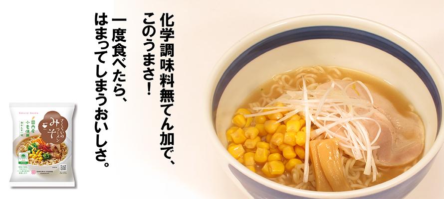 特価 さくらいのらーめん みそ(乾麺・スープ付) 101g×1袋