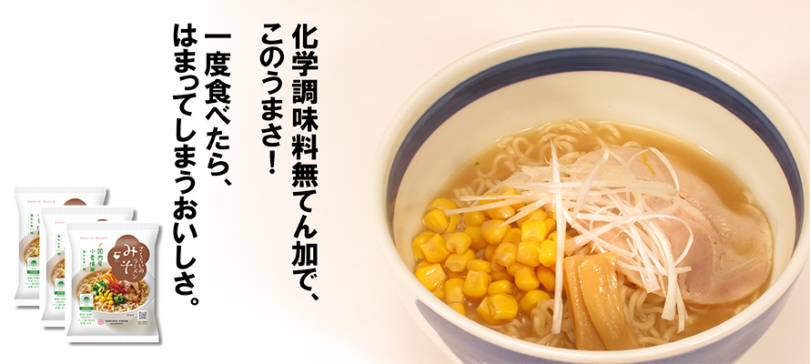 特価 さくらいのらーめん みそ(乾麺・スープ付) 101g×3袋