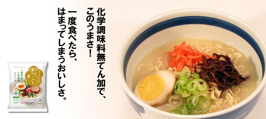 さくらいのらーめん とんこつ(乾麺・スープ付) 103g×1袋