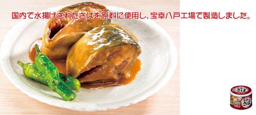 日本のさば味噌煮 190g×1缶