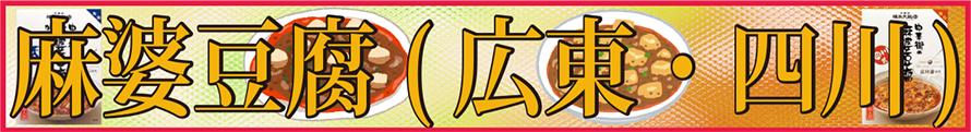 中華街の麻婆豆腐ソース(広東・四川)