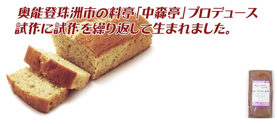 特売 常温 パウンドケーキ あーるぐれい紅茶 240×1個