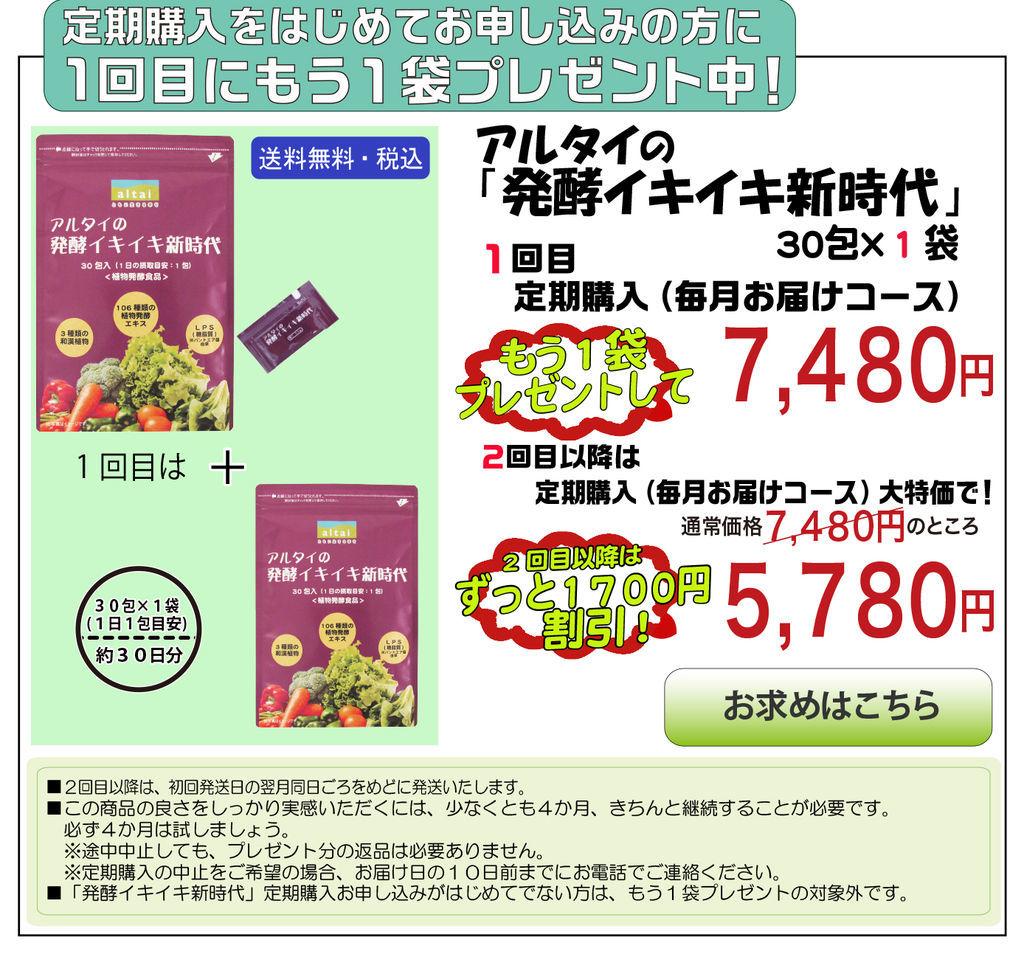 定期特価1回目プレ付 アルタイの発酵イキイキ新時代 30包×1袋