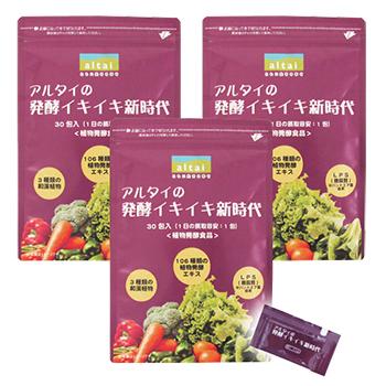 アルタイの発酵イキイキ新時代 30包×3袋