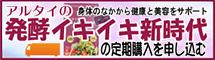 「発酵イキイキ新時代」の定期購入を申し込む