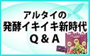アルタイの発酵イキイキ新時代Q&A