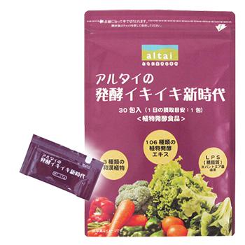 食品添加物は一切無添加!LPSと和漢植物を同時配合