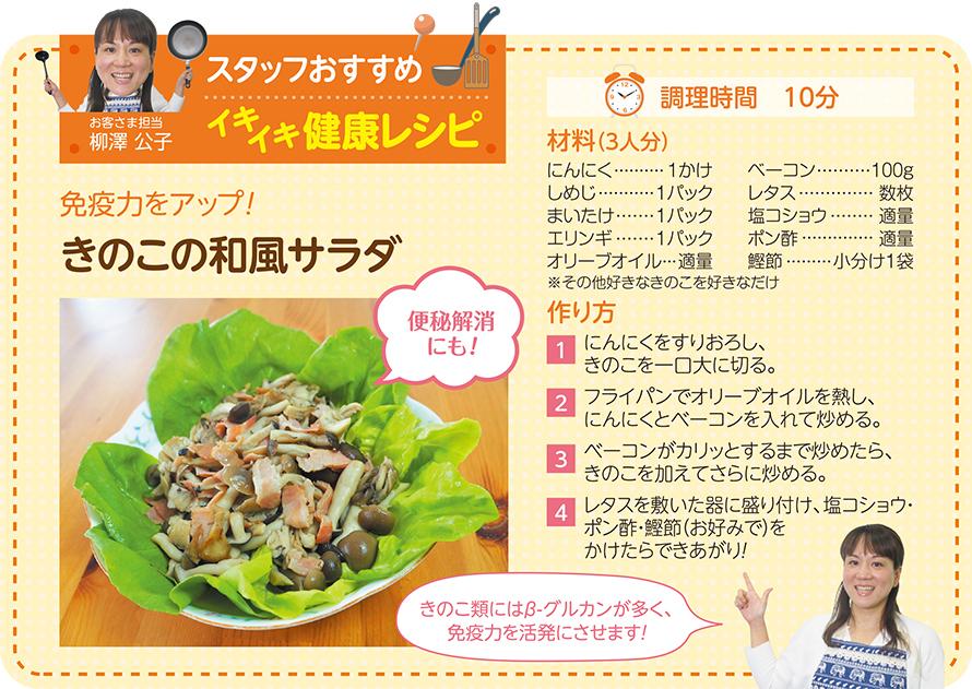 20年春号 イキイキ健康レシピ きのこの和風サラダ