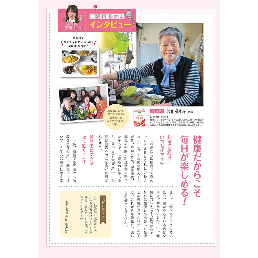 20年春号 ご愛用者さまインタビュー 兵庫県 石井彌生様