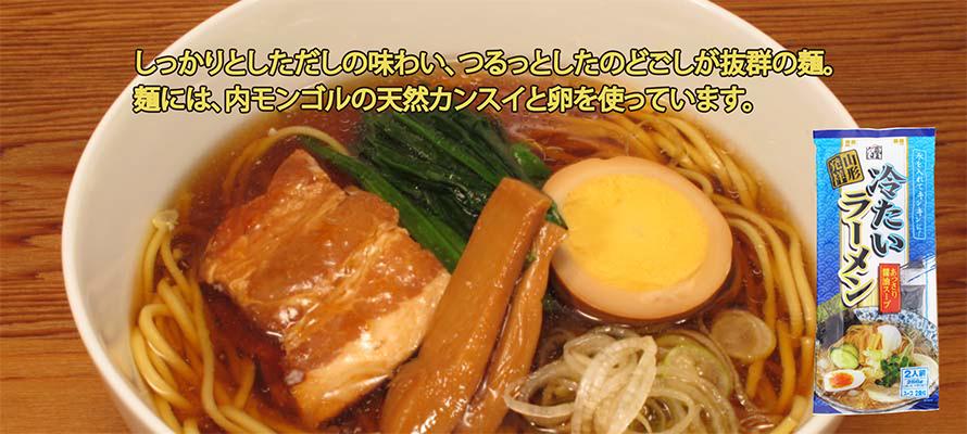 冷たいラーメン(乾麺・スープ付) 2人前×1袋