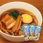 冷たいラーメン(乾麺・スープ付) 2人前×3袋