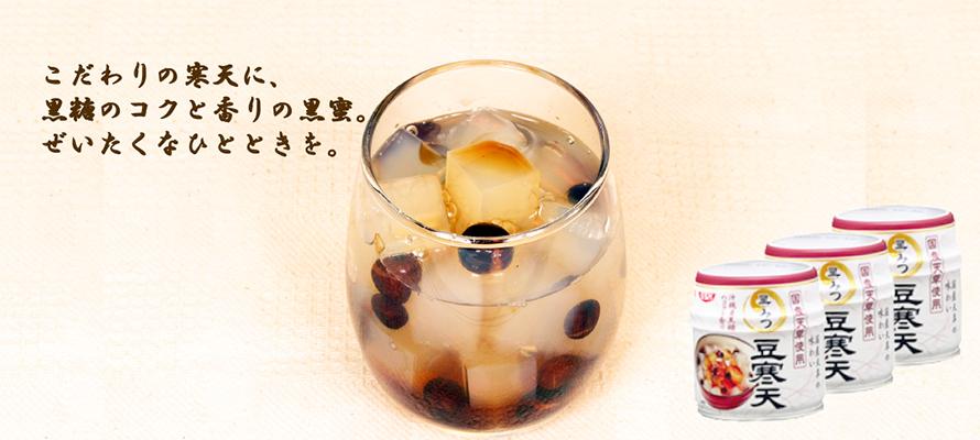 国産天草黒みつ豆寒天 230g×3缶