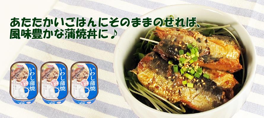 いわし蒲焼 100g×3缶