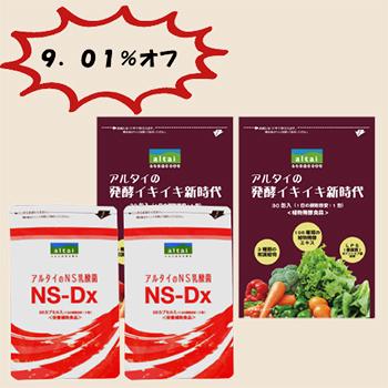 特価 新NS−Dx2袋+発酵イキイキ新時代2袋