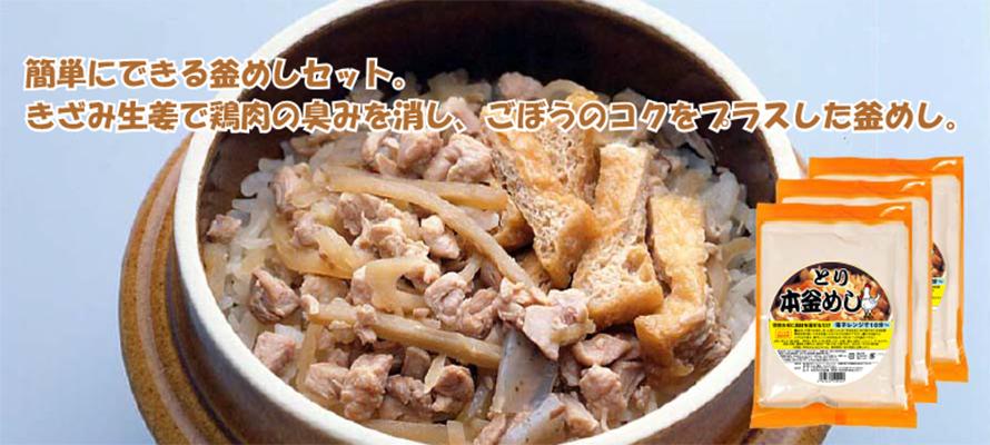 秋田 とり本釜めし(早炊米・釜めしの素・袋入) 310g×3袋
