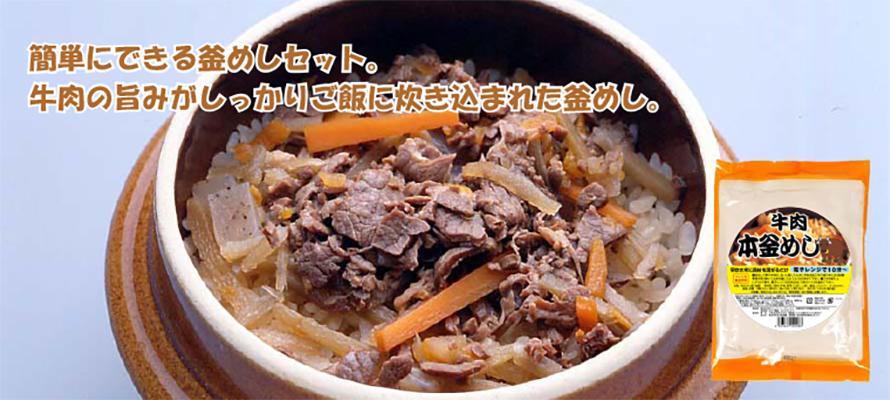 神戸 牛肉本釜めし(早炊米・釜めしの素・袋入) 310g×1袋