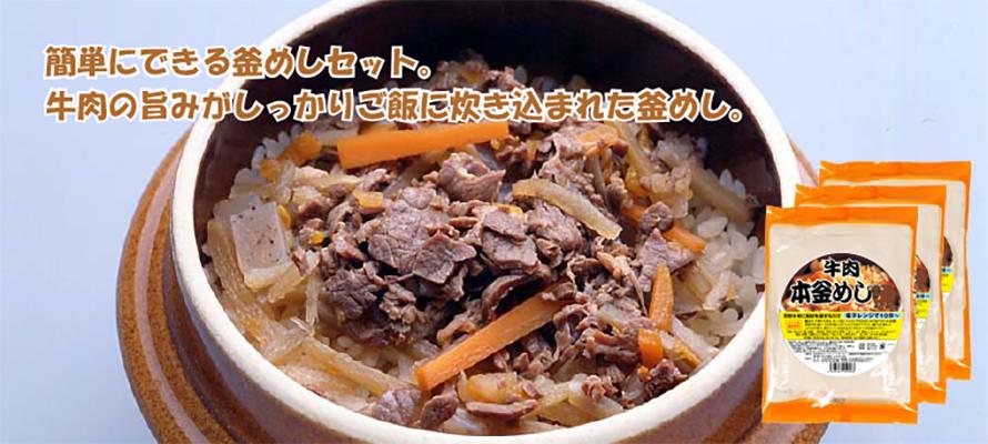 神戸 牛肉本釜めし(早炊米・釜めしの素・袋入) 310g×3袋