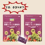 特価 アルタイの発酵イキイキ新時代 30包×2袋