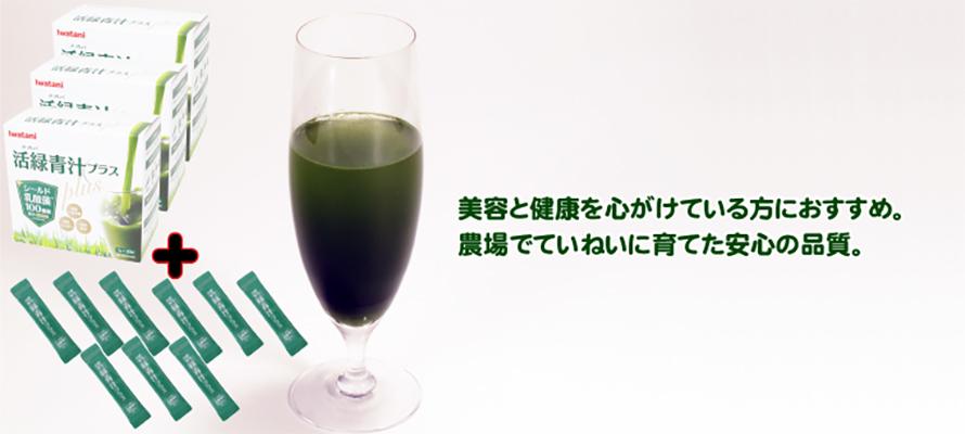 活緑青汁プラス(3箱)+9包プレゼント付