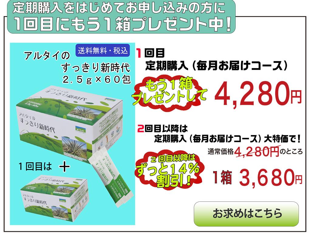 定期特価 1回目プレ付 すっきり新時代 60包×1箱