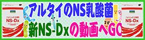 アルタイの乳酸菌 新NS−Dxの動画へGO