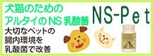 犬猫のためのNS乳酸菌NS−Pet