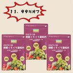 特価 アルタイの発酵イキイキ新時代 30包×3袋