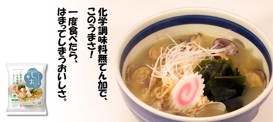 さくらいのらーめん しお(乾麺・スープ付) 99g×1袋