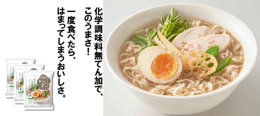 さくらいのらーめん ごま(乾麺・スープ付) 100g×3袋