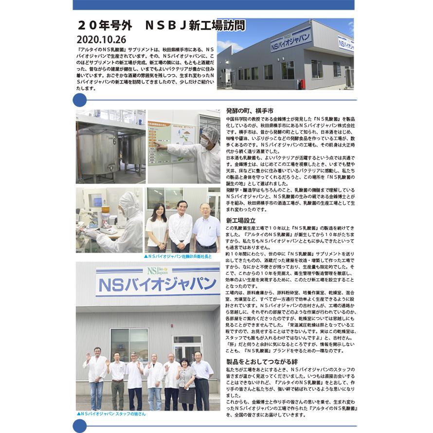20年号外 NSバイオジャパン新工場訪問
