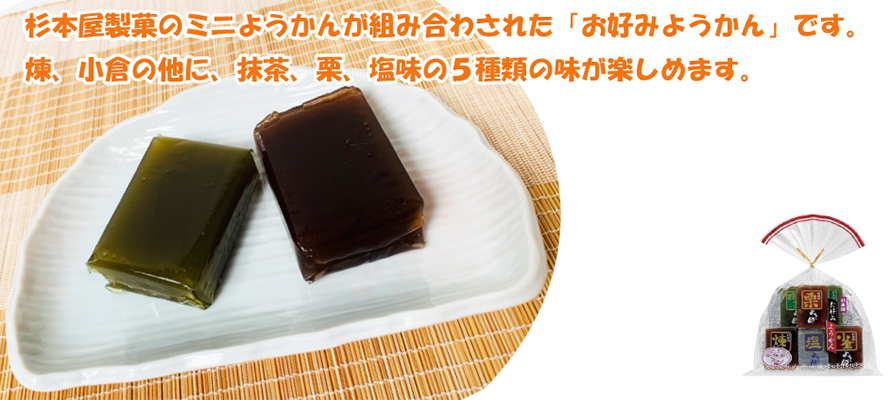 お好みようかん(煉・小倉・抹茶・塩・栗) 40g×9個