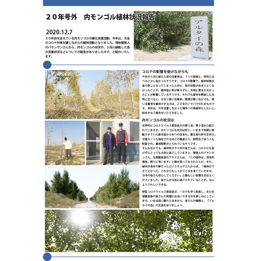 20年号外 内モンゴル植林状況報告