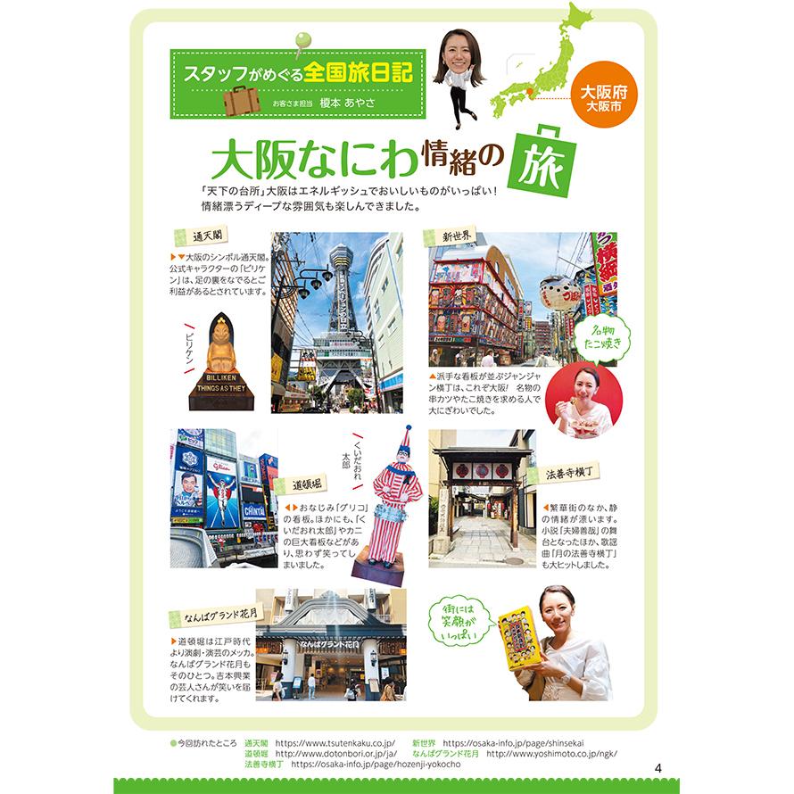 スタッフがめぐる全国旅日記 大阪なにわ情緒の旅
